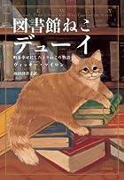 図書館ねこ デューイ  ―町を幸せにしたトラねこの物語