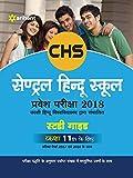 Study Guide Central Hindu School Pravesh Pariksha 2018 Kaksha XI