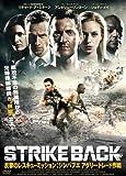 [DVD]STRIKE BACK 反撃のレスキュー・ミッション;ジンバブエ アグリー・トレード作戦 [DVD]