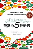 5 Languages for Admiration (Chinese Edition)