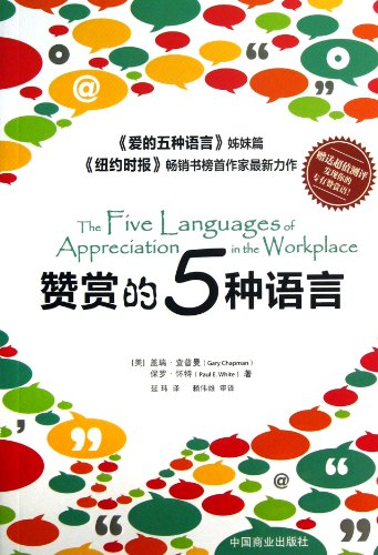 5 Languages for Admiration (Chinese Edition) by China Commercial Publishing House
