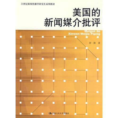 Download U.S. media criticism(Chinese Edition) pdf