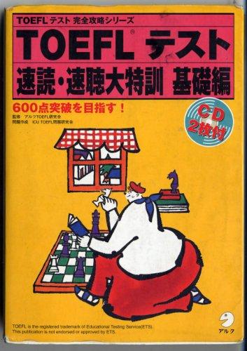 TOEFL TEST = TOEFL tesuto sokudoku sokucho daitokkun. kiso. [Japanese Edition]