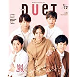 duet 2020年10月号
