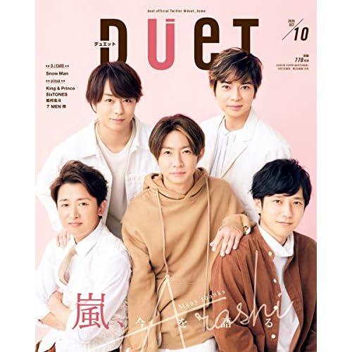 duet 2020年10月号 表紙画像