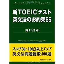 Promise of 65 new TOEIC test English grammar (2009) ISBN: 4888964173 [Japanese Import]