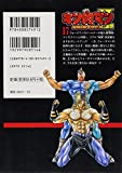 Superman Tag Hen 17 Kinnikuman II ultimate (Playboy Comics) (2009) ISBN: 4088574915 [Japanese Import]