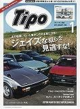 Tipo (ティーポ) 2019年1月号 Vol.355【別冊付録カレンダー】