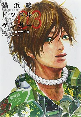横浜線ドッペルゲンガー 3 (ヤングジャンプコミックス)