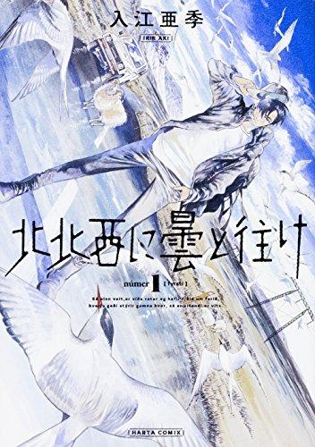北北西に曇と往け 1巻 (ハルタコミックス)