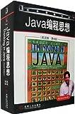 Java编程思想(英文版•第4版)