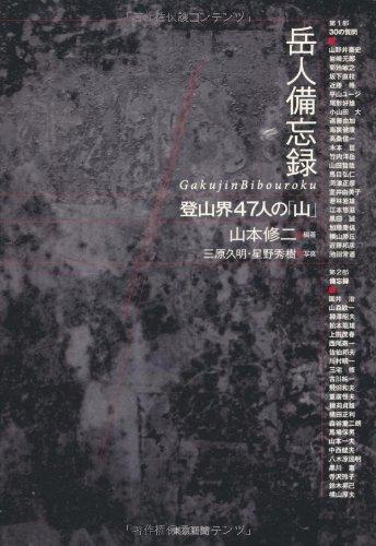 Download Gakujin bibōroku : Tozankai 47nin no yama pdf epub