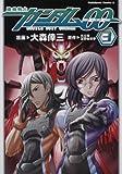 Mobile Suit Gundam 00 (3) (Kadokawa Comics Ace 146-6) (2008) ISBN: 4047151416 [Japanese Import]