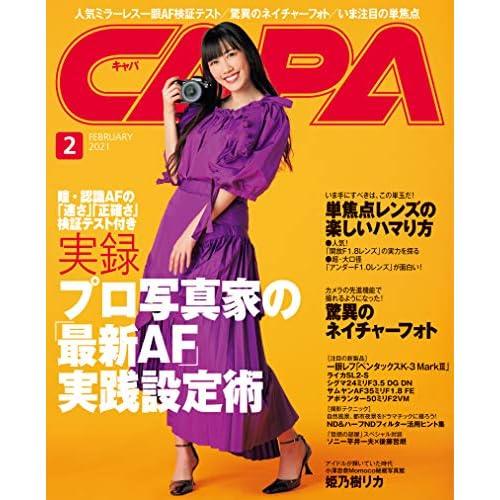 CAPA 2021年 2月号 表紙画像