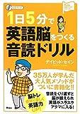 CDブック 1日5分で英語脳をつくる音読ドリル (アスコム英語マスターシリーズ)
