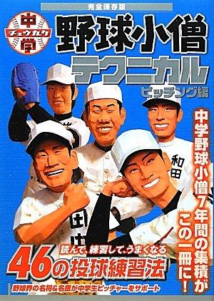 完全保存版 中学野球小僧テクニカル ピッチング編
