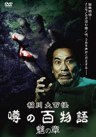 Amazon.co.jp | 稲川大百怪 噂の...