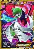 ポケモンカード XY11-058-UR 《サーナイトEX》