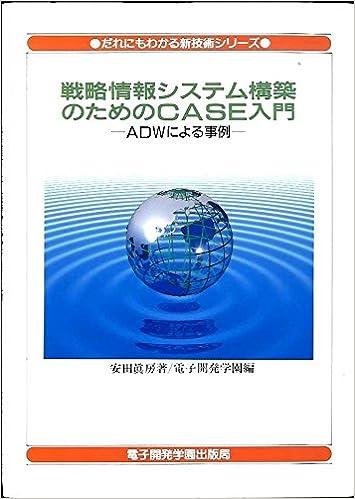 戦略情報システム構築のためのCA...