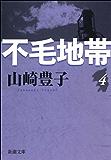 不毛地帯 第四巻(新潮文庫)
