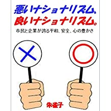 Bad Nationalism-Good Nationalism (Japanese Edition)