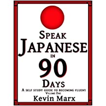 Speak Japanese in 90 Days: A Self Study Guide to Becoming Fluent (Volume 1) (English and Japanese Edition)