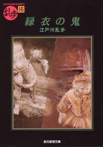 緑衣の鬼 (創元推理文庫)