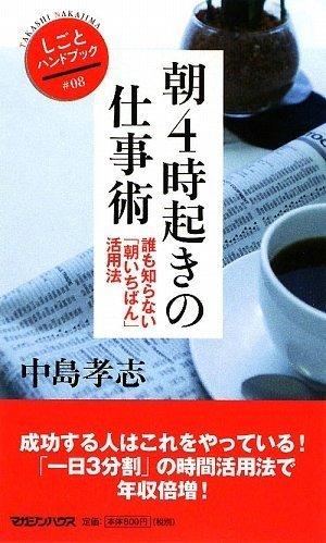 朝4時起きの仕事術 (しごとハンドブック)