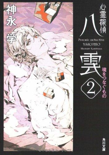 心霊探偵八雲2  魂をつなぐもの (角川文庫)