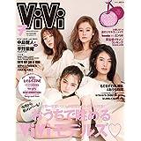 ViVi 2020年7月号 増刊