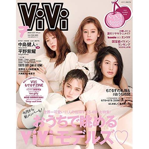ViVi 2020年7月号 増刊 表紙画像