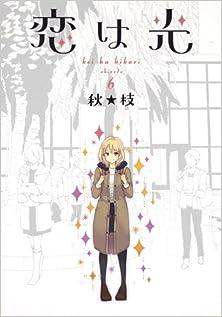 [秋枝] 恋は光 第01-06巻