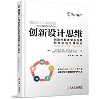 创新设计思维:创造性解决复杂问题的方法与工具导向