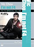 [DVD]F4 TV Special Vol.8 ヴィック・チョウ「I'm not F4」