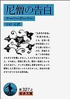尼僧の告白―テーリーガーター (岩波文庫 青 327-2)