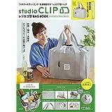 studio CLIP BIG なレジカゴ型 BAG BOOK
