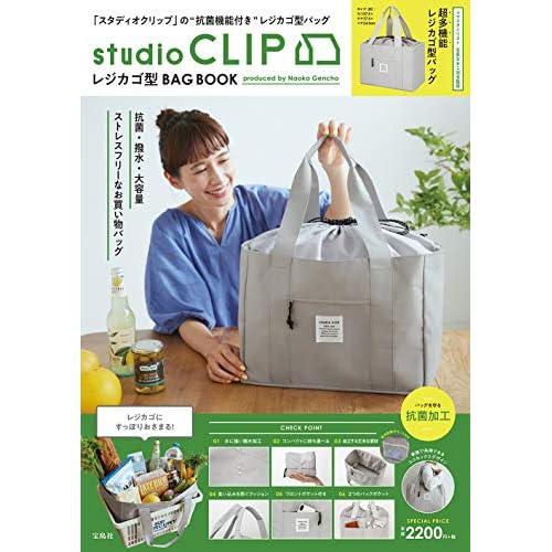 studio CLIP BIG なレジカゴ型 BAG BOOK 画像