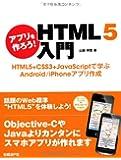 アプリを作ろう! HTML5入門 (アプリを作ろう! シリーズ)