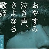 おやすみ泣き声、さよなら歌姫(DVD付き初回限定盤)