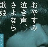 Creephyp - Oyasumi Nakigoe Sayonara Utahime [Japan CD] VICL-36727