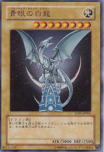 Yu Gi Oh Japanese Single Cards - 1