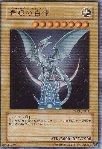 Yu Gi Oh Pack List (Yu-Gi-Oh! - Japanese import - Blue-Eyes White Dragon (YAP1-JP001) - Anniversary Pack - Limited Edition - Ultra Rare)