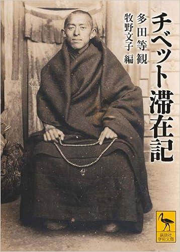 チベット滞在記 (講談社学術文庫...