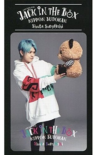 shuta sueyoshi(末吉秀太) ICカードステッカー20180411(EC.ver) 「Shuta Sueyoshi LIVE TOUR 2018 -JACK IN THE BOX-」 購入特典