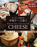 キッチンで始める本格チーズ造り―ホームメイドの職人チーズレシピ50種 (職人技がわかる本)