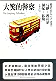 The Laughing Policeman(Pocket Edition) (Chinese Edition)
