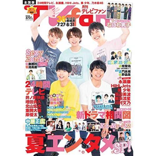 TVfan 2020年9月号 表紙画像