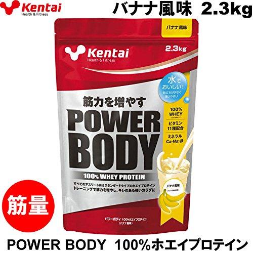 Kentai パワーボディ100%ホエイプロテイン POWER BODY 100%WHEY PROTEIN バナナ風味 2.3kg B01M7YQGHC