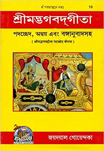 Bengali Gita Book