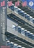 建築技術2017年7月号 熊本地震以降の木造軸組構法住宅──その構造設計の基本